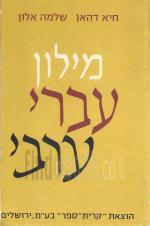מילון עברי-ערבי ללשון הערבית המדוברת בא