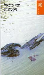 ויקטוריה [הוצאת עם עובד, סדרת עם הספר, 2010] / סמי מיכאל