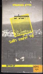 ירושלים - עיר ובלבה חומה - קו אדום