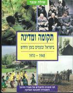 תקומה ומדינה - בישראל ובעמים בזמן החדש, 1970 - 1945