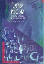 ישראל הנכספת האידאלים והדימויים של יהודי צפון אמריקה