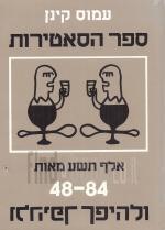 ספר הסאטירות 1948 עד 1984 ולהיפך.