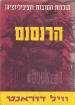 הרנסנס / כרכים א-ב. (תולדות התרבות 10-11)