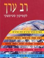 רב ערך לקסיקון סטימצקי אנציקלופדיה שימושית למאה ה21