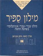 מילון ספיר - מהדורה מעודכנת - 3 כרכים (מלא)