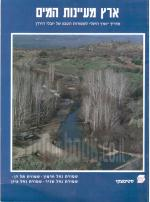 ארץ מעיינות המים: מדריך