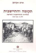 תקומה והתיישבות תולדות ההתיישבות החדשה - 2 חוברות: א- 1882-1948, ב- 1948-1985. ( הצמחיר כולל משלוח)