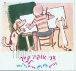 אני אוהב לצייר - נחום גוטמן מירה מאיר - הוצאת
