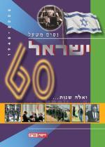 ישראל 60 - ואלה שנות... 1948-2008 / נסים משעל