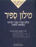 מילון ספיר : מילון עברי עברי מרוכז בשיטת ההווה