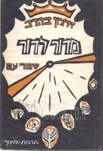 מדור לדור - סיפורי עם מפי עדות ישראל