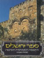 ספר ירושלים - התקופה המוסלמית הקדומה 638-1099.