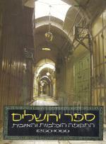 ספר ירושלים - התקופה הצלבנית והאיובית 1250-1099 .