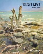 הים המוזר - ים המלח / פטר מירום