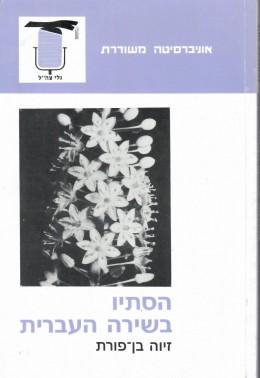 הסתיו בשירה העברית