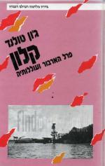 קלון - פרל הארבור ועוללותיה - סדרת מלחמת העולם השניה