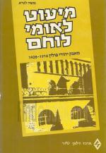 מיעוט לאומי לוחם, מאבק יהודי פולין 1918 - 1928
