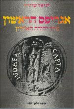 אגריפס הראשון מלך יהודה האחרון