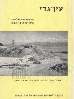 עין-גדי חפירות ארכיאולוגיות בשנים 1961-1962