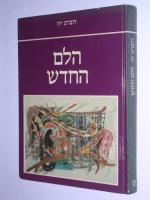 הלם החדש [הוצאת עם עובד, 1989] / רוברט יוז