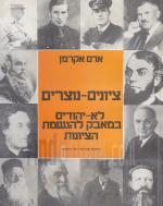 ציונים-נוצרים לא יהודים במאבק להגשמת הציונות