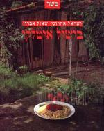 בישול איטלקי (כשר) / ישראל אהרוני, שאול אברון