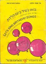 בואו נשיר ביום הולדת
