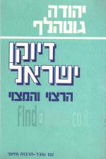 דיוקן ישראל - הרצוי והמצוי