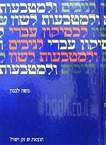 לקסיקון עברי לניבים ולמטבעות לשון : ניבים, פתגמים, אמרות עבריים וארמיים, מימרות, משלים, ביטויים,