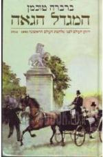 המגדל הגאה : דיוקן העולם לפני מלחמת העולם הראשונה 1914-1890 / ברברה טוכמן