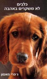 כלבים לא משקרים באהבה