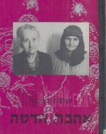 אהבת הדסה : סיפורן של משפחת נדב מתימן ומשפחת בסין מרוסיה / שלמה טבעוני