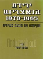 ירידת הנאצריזם 1970-1965 - שקיעתה של תנועה משיחית.(במצב טוב מאד, המחיר כולל משלוח)