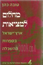 מחלום למציאות ארץ-ישראל בספרות ההשכלה