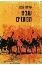 שבט הנועזים : קורות מניה וישראל שוחט וחבריהם ב