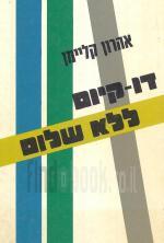 דו קיום ללא שלום [הוצאת ספרית מעריב, 1986] / אהרון קליימן