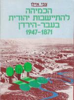 הכמיהה להתיישבות יהודית בעבר הירדן 1871-1947 (כחדש, המחיר כולל משלוח)
