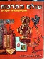 עולם התרבות:אנציקלופדיה מצוירת
