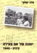 יומנה של אם צעירה / קיבוץ 1942