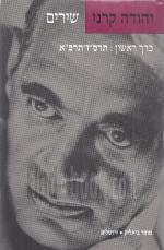 יהודה קרני - שירים / 3 כרכים (חדשים במארז)