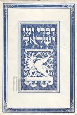 דברי ימי ישראל דורות אחרונים - 2 כרכים