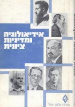 אידיאולוגיה ומדיניות ציונית - קובץ מאמרים