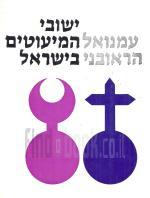 ישובי המיעוטים בישראל