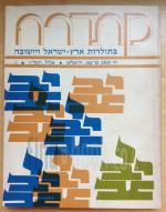 קתדרה - חוברות 1-28