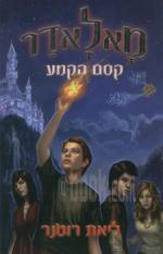 מאלאדר - קסם הקמע מאת ליאת רוטנר