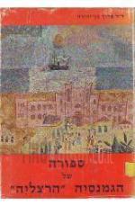 ספורה של הגמנסיה הרצליה (סיפורה של הגמנסיה הרצליה)
