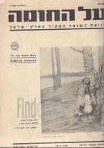 על החומה - תנועת השומר הצעיר (גליונות מהשנים 1939-1944)
