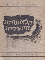 הלאומיות היהודית