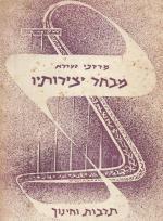 מרדכי זעירא - מבחר יצירותיו
