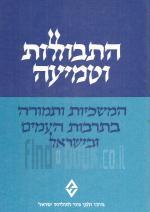 התבוללות וטמיעה המשכיות ותמורה בתרבות העמים ובישראל